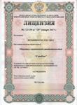 Лицензия №94911